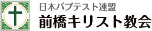 前橋キリスト教会 logo
